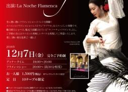 flamencoナイト
