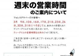 HP用営業時間変更201903