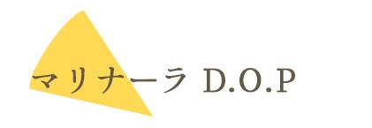 マリナーラ D.O.P