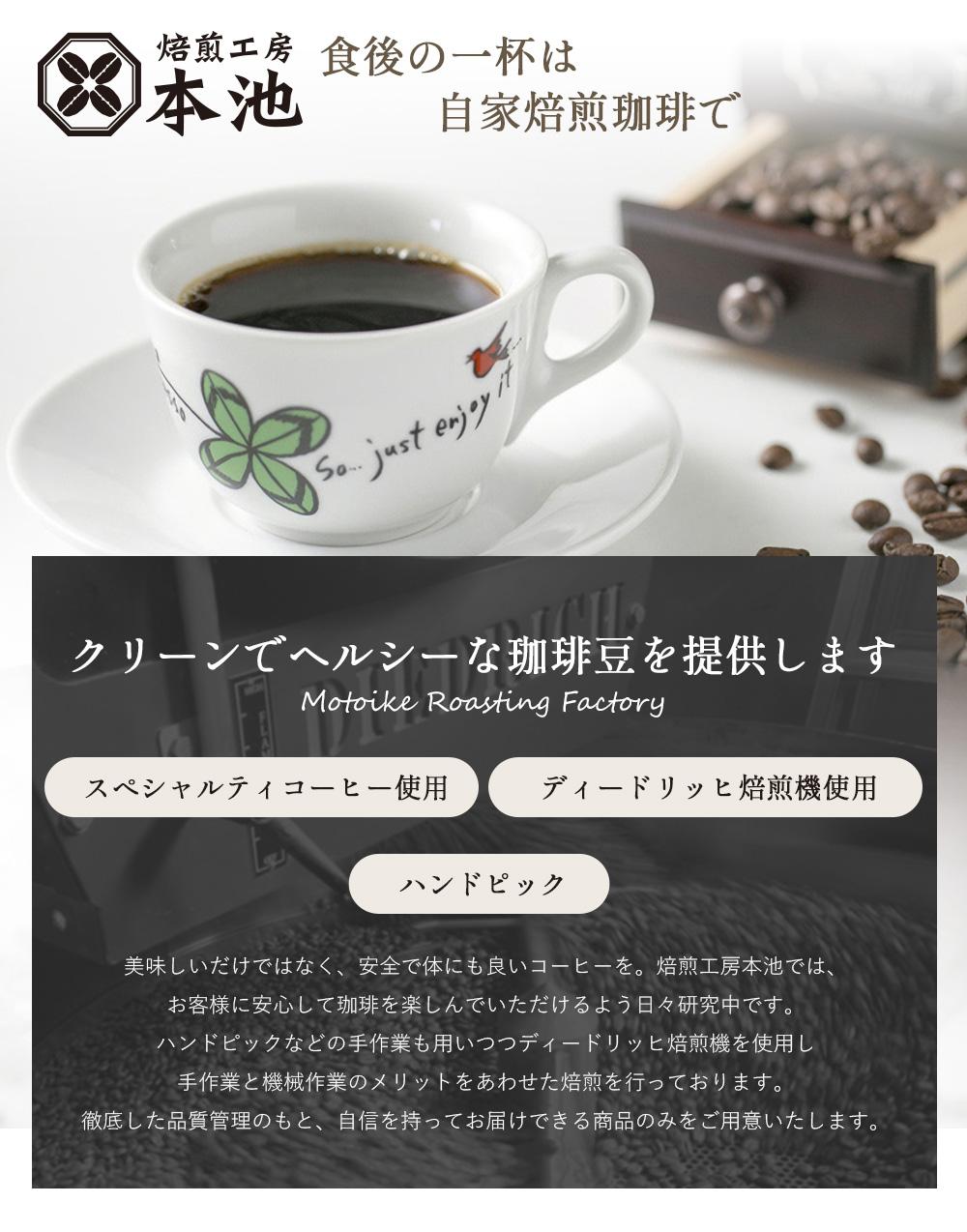 クリーンでヘルシーな珈琲豆を提供します