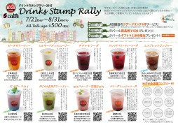 drinkrally2015webup