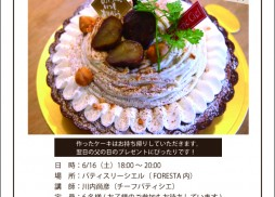 father-cake