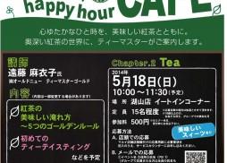 紅茶クラブ