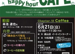 20150621_coffe