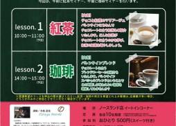 20160213coffee