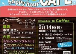 20160214coffee